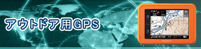 アウトドア用GPS